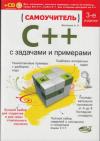 Купить книгу Васильев, А.Н. - Самоучитель C++ с примерами и задачами