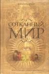 Купить книгу Баркер Клайв - Сотканный мир