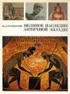 Купить книгу Колпинский, Ю. Д. - Великое наследие античной Эллады и его значение для современности