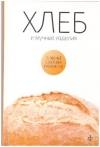 Купить книгу Закревский, В.В. - Хлеб, мучные изделия, крупы и бобовые