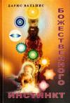 Купить книгу Дарюс Вальшис - Инстинкт Божественного, или Новый Путь эволюции человека