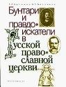 купить книгу Виктор Буганов, Андрей Богданов - Бунтари и правдоискатели в русской православной церкви