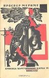 Купить книгу Проспер Мериме - Хроника царствования Карла IX. Новеллы