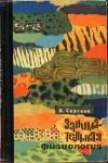 Купить книгу Сергеев Б. Ф. - Занимательная физиология.