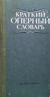 Купить книгу Гозенпуд, А. - Краткий оперный словарь