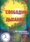 Купить книгу В. Козлов - Свободное дыхание: Методические указания