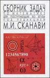 Купить книгу Сканави, М.И. - Сборник задач по математике для поступающих в вузы