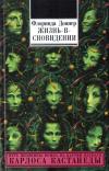 Купить книгу Флоринда Доннер - Жизнь-в-сновидении. Посвящение в мир магов