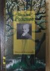 Купить книгу Болдырев Николай. - Семя Озириса, или Василий Розанов как последний ветхозаветный пророк.