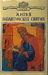Купить книгу  - Жития византийских святых