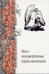 Вознесенская Юлия - Мои посмертные приключения.
