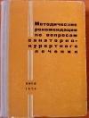 Купить книгу Борисов - Методические рекомендации по вопросам санаторно-курортного лечения
