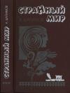 купить книгу Александр Шалимов - Странный мир
