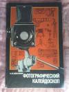 Купить книгу Шеклеин А. В. - Фотографический калейдоскоп