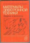 Купить книгу Антипов Б. Л., Сорокин В. С., Терехов В. А. - Материалы электронной техники. Задачи и вопросы.
