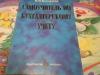 Купить книгу н. п. кондраков - самоучитель по бухгалтерскому учёту