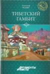 Александр Редько - Тибетский гамбит.