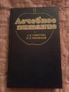 Купить книгу Губергриц А. Я.; Линевский Ю. В. - Лечебное питание: Справочное пособие