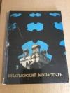 Купить книгу Брюсова В. Г. - Ипатьевский монастырь