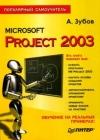 Купить книгу Зубов А. - Microsoft Project 2003