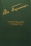 Евгений Пермяк - Очарование темноты