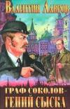 Купить книгу Валентин Лавров - Граф Соколов - гений сыска