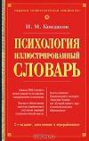 И. М. Кондаков - Психология. Иллюстрированный словарь