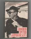Купить книгу Эдуард Лимонов - Лимонов против Жириновского