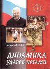 Купить книгу А. А. Кадочников - Динамика ударов ногами