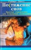 Купить книгу Роберт Ленгс - Постижение снов. Простые упражнения для толкования сновидений