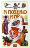 Полянская, И. - Праздники народов мира