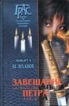 Купить книгу Велиханов Н. - Завещание Петра