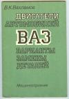 Купить книгу Вахламов В. К. - Двигатели автомобилей ВАЗ. Варианты замены деталей.