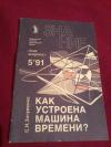 Купить книгу Зигуненко С. Н. - Как устроена машина времени?