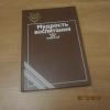 Купить книгу Бим-Бад Б. М. и др. - мудрость воспитания. книга для родителей.