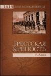 Алиев Ростислав Владимирович - Брестская крепость.