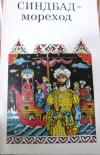 купить книгу Перевод с арабского М. А. Салье, составил Б. Я. Шидфар - Синдбад – Мореход. Арабские сказки