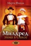 Купить книгу Марта Финли - Милдред: Зима в Оаксе