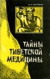 Востоков В. Ф. - Тайны тибетской медицины.
