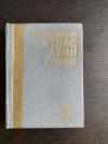 Купить книгу ред. Сергеева, С. И.; Юрченко, В. И. - Географический атлас Азии (зарубежные страны)