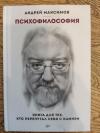 Купить книгу Андрей Максимов - Психофилософия. Книга для тех кто перепутал себя с камнем