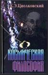 Купить книгу К. Э. Циолковский - Космическая философия
