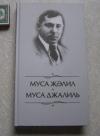 Купить книгу Муса Джалиль - Избранное / стихи на русском и татарском