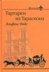 Альфонс Доде - Тартарен из Тараскона