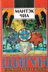 Купить книгу Мантэк Чиа, Мэниван Чиа - Цигун. Слияние пяти стихий I