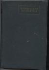 Купить книгу Под ред. Г. Груле, Р. Юнга, В. Майер-Гросса, - Клиническая психиатрия.