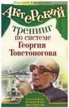 Купить книгу Сарабьян Э. - Актерский тренинг по системе Георгия Товстоногова