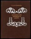 Купить книгу Артамонов, С.Д. - Литература древнего мира
