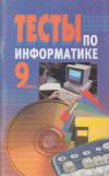 Купить книгу [автор не указан] - Тесты по информатике. 9 класс