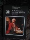 Александр Ишлинский, Галина Павлова - М. В. Ломоносов - великий русский ученый